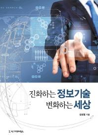 진화하는 정보기술 변화하는 세상