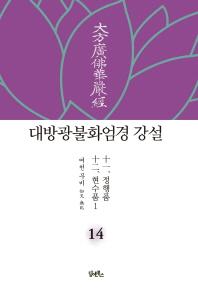 대방광불화엄경 강설. 14: 정행품, 현수품(1)