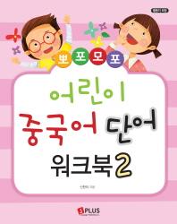 뽀포모포 어린이 중국어 단어 워크북. 2