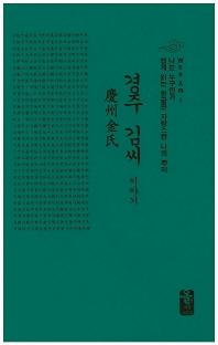 경주 김씨 이야기(소책자)(초록)