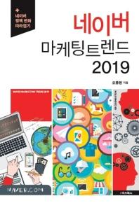 네이버 마케팅 트렌드 2019