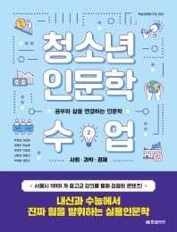 청소년 인문학 수업. 2: 사회 과학 경제