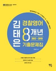 김태은 경찰영어 8개년 기출문제집(2020)