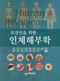 보건인을 위한 인체해부학