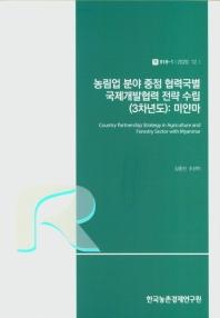 R 918-1|2020.12| 농림업 분야 중점 협력국별 국제개발협력 전략 수립(3차년도):미얀마