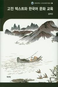 고전 텍스트와 한국어 문화 교육
