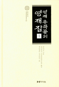 영재유득공의 영재집. 1