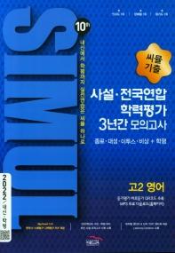 씨뮬 10th 고2 영어 사설 전국연합학력평가 3년간 모의고사(2022)