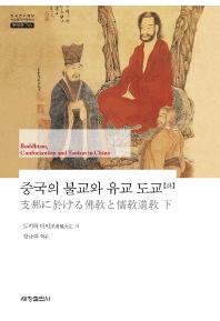 중국의 불교와 유교 도교(하)