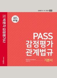 2022 PASS 감정평가관계법규 기본서
