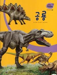 우주와 과학. 38: 공룡