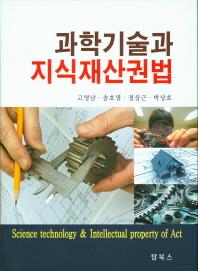 과학기술과 지식재산권법