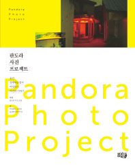 판도라 사진 프로젝트