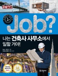 Job? 나는 건축사 사무소에서 일할 거야!