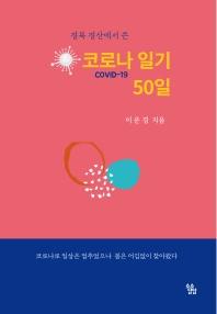 경북 경산에서 쓴 코로나 일기 50일