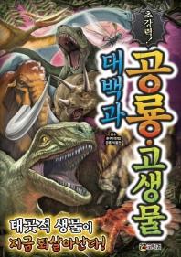 초강력! 공룡 고생물 대백과