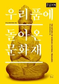 우리 품에 돌아온 문화재(큰글자책)