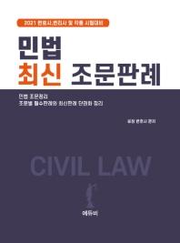 민법 최신 조문판례(2021)