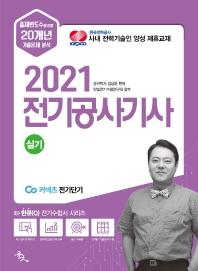 전기공사기사 실기(2021)