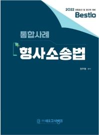통합사례 형사소송법(2022)
