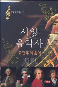 서양 음악사: 고전주의 음악