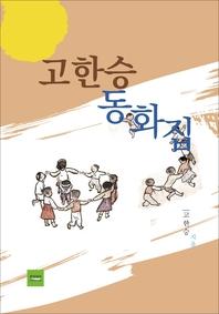 고한승 동화집