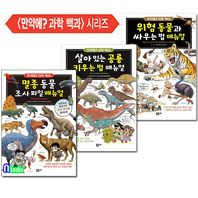 문공사/만약에? 과학 백과 1~3 시리즈세트(전3권)/위험동물.살아있는공룡키우는법.멸종동물조사파일매뉴얼
