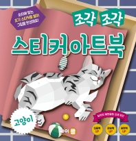 조각 조각 스티커 아트북: 고양이