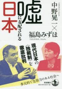 噓に支配される日本