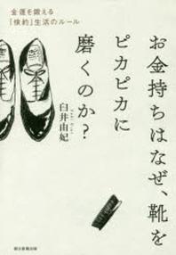お金持ちはなぜ,靴をピカピカに磨くのか? 金運を鍛える「儉約」生活のル-ル