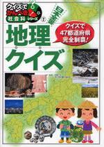 日本全國地理クイズ 都道府縣に强くなる!