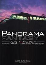 パノラマ★ファンタジ― MEITETSU PANORAMACAR 7000 PHOTOBOOK
