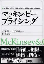 マッキンゼ―プライシング 體系的.科學的「價格創造」で價値を利益に轉換する MCKINSEY & COMPANY