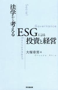 法學から考えるESGによる投資と經營