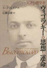 天才心理學者ヴィゴツキ-の思想と運命
