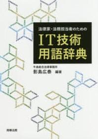 法律家.法務擔當者のためのIT技術用語辭典
