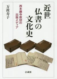 近世佛書の文化史 西本願寺敎團の出版メディア