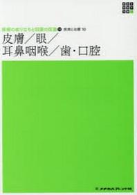 新體系看護學全書 [15]