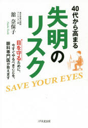 40代から高まる失明のリスク 目を守るために,今すぐやるべきことを,眼科專門醫が敎えます