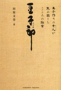 豆子郞 菓子作りの素人が生み出したこころの經營