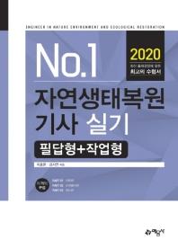 No.1 자연생태복원기사 실기 필답형 + 작업형(2020)