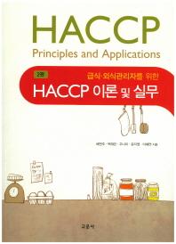 급식 외식관리자를 위한 HACCP 이론 및 실무