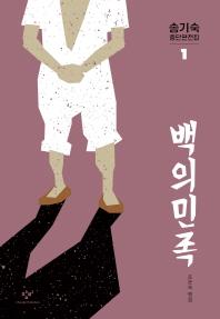 송기숙 중단편전집. 1: 백의민족
