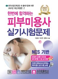 피부미용사 실기시험문제(2021)