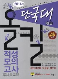 올킬 단국대(천안) 적성모의고사(2014)