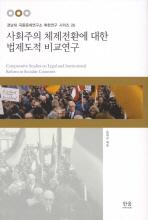 사회주의 체제전환에 대한 법제도적 비교연구