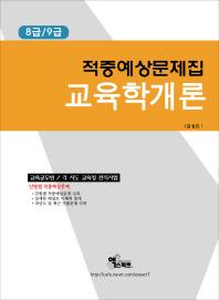 교육학개론 적중예상문제집(8급 9급)(2015)