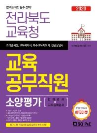 전라북도교육청 교육공무직원 소양평가(인적성검사+직무능력검사)(2020)