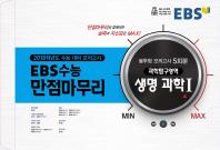 EBS 수능 만점마무리 고등 과학탐구영역 생명 과학1 봉투형 모의고사(5회분)(2018)(8절)