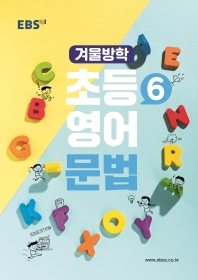 EBS 초등 6학년 겨울방학 영어 문법(2021)